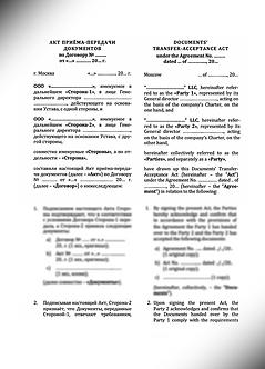 Transfer-Acceptance Act (Bilingual) / Акт приёма-передачи документов (Двуязычный) (www.smart-lawyer.ru)