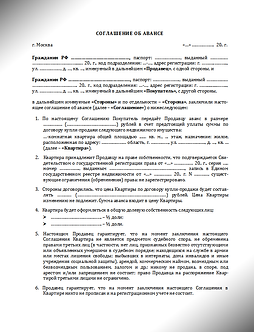 Соглашение об авансе - Купля-продажа квартиры (www.smart-lawyer.ru)