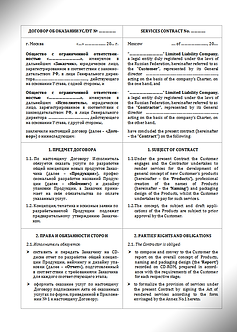 Services Contract (Rus/Eng) / Договор об оказании услуг (Рус./Англ.)   www.smart-lawyer.ru
