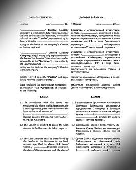 Loan Agreement (Bilingual) / Договор займа (Двуязычный) | www.smart-lawyer.ru