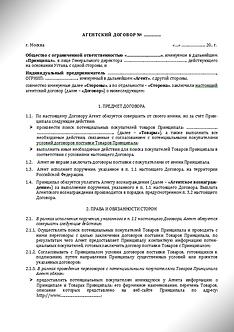 Агентский договор - ИП - Отчёт Агента - Акт об оказанных услугах