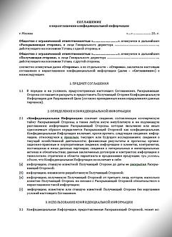 Соглашение о неразглашении конфиденциальной информации (www.smart-lawyer.ru)