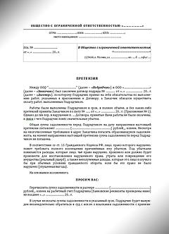 Претензия - Взыскание задолженности (www.smart-lawyer.ru)