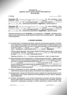 Договор дарения доли в квартире - Акт приёма-передачи доли (www.smart-lawyer.ru)