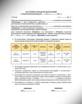 Акт приёма-передачи фотографий (Лицензионный договор) (www.smart-lawyer.ru)