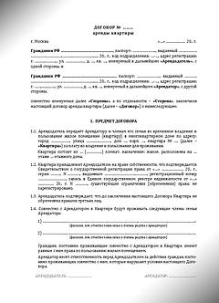 Договор аренды квартиры - Физические лица (www.smart-lawyer.ru)