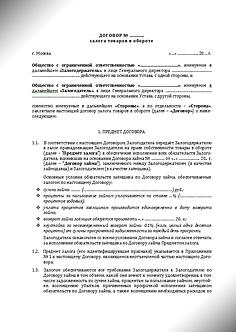 Договор залога товаров в обороте - Опись имущества, предоставляемого в залог
