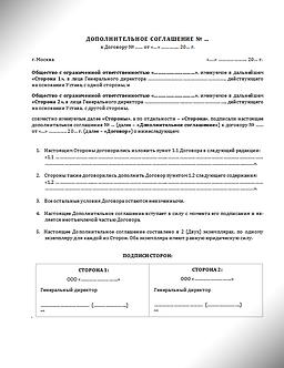 Дополнительное соглашение (www.smart-lawyer.ru)