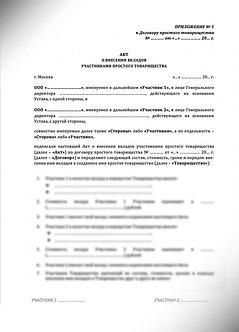 Акт о внесении вкладов участниками простого товарищества (www.smart-lawyer.ru)