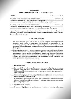Договор уступки прав на Доменные имена (www.smart-lawyer.ru)