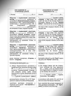 Соглашение о переводе долга - Двуязычное - Трёхстороннее - На английском / Assignment of Debt Agreement - Bilingual