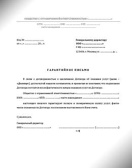 Гарантийное письмо (www.smart-lawyer.ru)