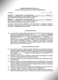 Лицензионный договор - Использование товарного знака (www.smart-lawyer.ru)