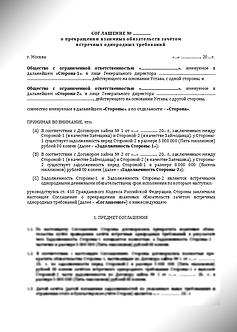 Соглашение о взаимозачёте - Встречные однородные требования (www.smart-lawyer.ru)