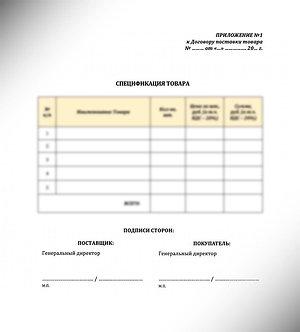 Спецификация товара (Форма)