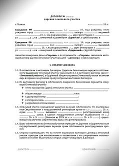Договор дарения земельного участка - Акт приёма-передачи земельного участка (www.smart-lawyer.ru)