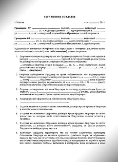 Соглашение о задатке - Купля-продажа квартиры (www.smart-lawyer.ru)