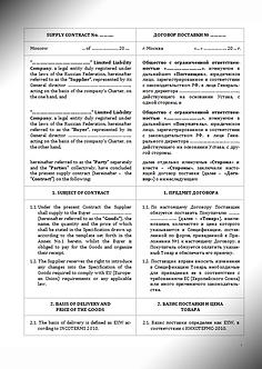 Supply Contract (Rus/Eng) / Договор поставки (Рус./Англ.) (www.smart-lawyer.ru)