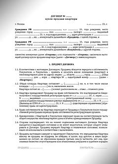 Договор купли-продажи квартиры - Акт приёма-передачи жилого помещения