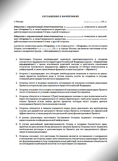 Соглашение о намерениях (www.smart-lawyer.ru)