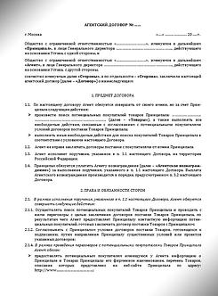 Агентский договор (Поиск покупателей) - Отчёт агента (www.smart-lawyer.ru)