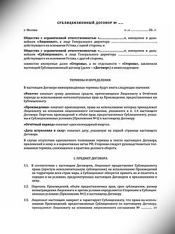 Сублицензионный договор - Акт об использовании произведений (IP)
