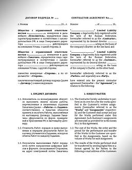 Contractor Agreement - Bilingual / Договор подряда - Двуязычный (www.smart-lawyer.ru)