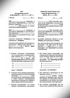 Services Acceptance Act (Rus/Eng) / Акт об оказанных услугах (Рус./Англ.) (www.smart-lawyer.ru)