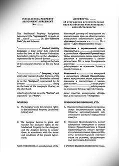 IP Assignment Agreement (Rus/Eng) / Договор о передаче объектов IP (Рус./Англ.) | www.smart-lawyer.ru