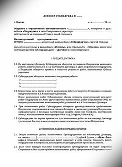 Договор субподряда (ИП) - Акт сдачи-приёмки выполненных работ (www.smart-lawyer.ru)