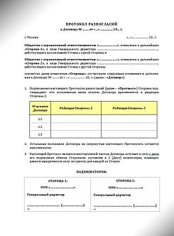 Протокол разногласий (www.smart-lawyer.ru)