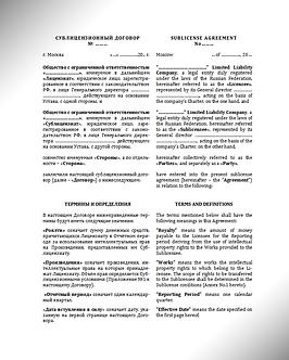 Sublicense Agreement (Bilingual) / Сублицензионный договор (Двуязычный)   www.smart-lawyer.ru