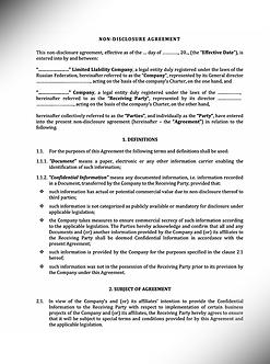 NDA (English) / Соглашение о конфиденциальности на Английском (www.smart-lawyer.ru)