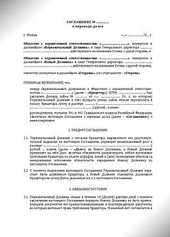 Соглашение о переводе долга - Акт приёма-передачи документов (www.smart-lawyer.ru)