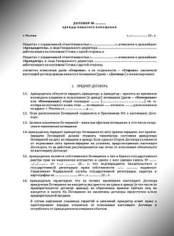 Договор аренды - Нежилое помещение (www.smart-lawyer.ru)