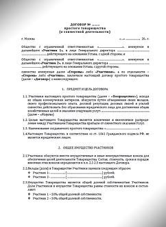 Договор простого товарищества - Акт о внесении вкладов участниками