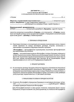 Договор купли-продажи фотографий - ИП - Акт приёма-передачи фотографий (www.smart-lawyer.ru)