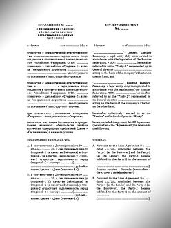 Set-Off Agreement (Bilingual) / Соглашение о взаимозачёте (Двуязычное) | www.smart-lawyer.ru