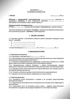 Договор возмездного оказания услуг - ИП - Акт (www.smart-lawyer.ru)