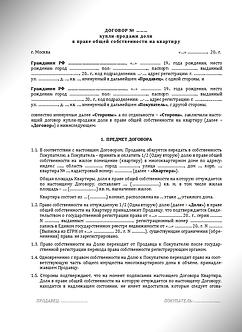 Договор купли-продажи доли в квартире - Акт приёма-передачи доли (www.smart-lawyer.ru)