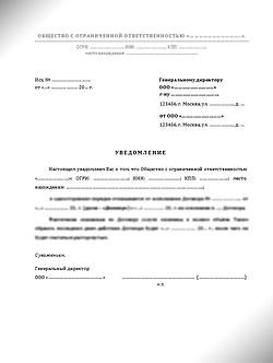 Уведомление об отказе от исполнения договора (www.smart-lawyer.ru)
