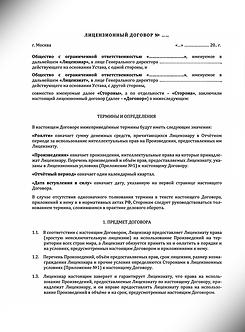 Лицензионный договор - Акт об использовании объектов интеллектуальной собственности (www.smart-lawyer.ru)