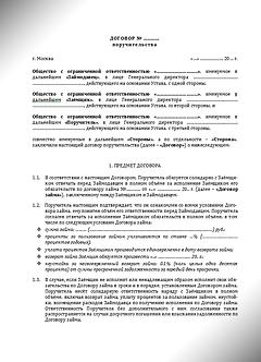 Договор поручительства (Трёхсторонний) - www.smart-lawyer.ru