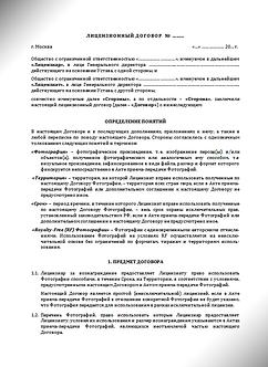 Лицензионный договор - Акт приема-передачи фотографий (www.smart-lawyer.ru)