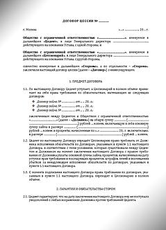 Договор цессии - Акт приёма-передачи документов (www.smart-lawyer.ru)