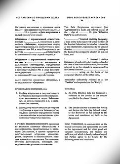 Debt Forgiveness Agreement (Bilingual) / Соглашение о прощении долга (Двуязычное)