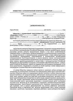 Генеральная доверенность - Финансовый директор (www.smart-lawyer.ru)