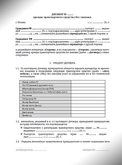 Договор аренды автомобиля (Физические лица) (www.smart-lawyer.ru)