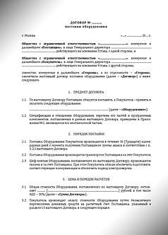 Договор поставки оборудования - Спецификация - Акты (www.smart-lawyer.ru)