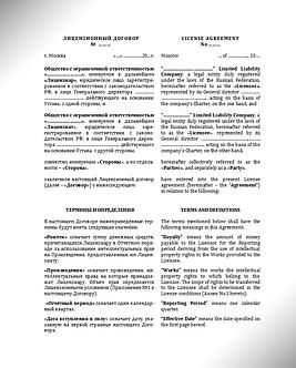 License Agreement (Bilingual) / Лицензионный договор (Двуязычный) | www.smart-lawyer.ru